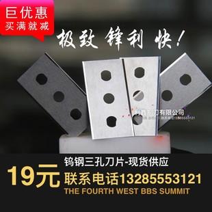 钨钢三孔刀片 胶带分切机刀片纸铝箔分切刀片钨钢 薄膜分切刀片