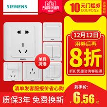 西门子开关插座远景雅白86型五孔USB插一开带16a墙壁空调家用面板