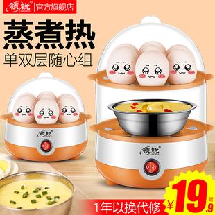 领锐蒸蛋器自动断电家用煮蛋器小型1人多功能单早餐鸡蛋羹机神器