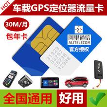 全国通用gps定位器流量卡行车记录仪poss刷卡机联移动包年物联卡