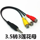 One minute three AV adapter cable 3.5mm headphone plug to 3 lotus seat LCD TV audio and video conversion plug