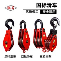 Bearing lifting scooter Hook ring Saving manual fixed 1T 2T 3T ton single double three-wheeled pulley set