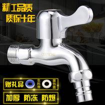 不锈钢家用水嘴自来水单冷304全铜洗衣机水拖把加长专用
