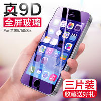 Iphone5s tempered glass film Apple 5s mobile phone film 5se high-definition explosion-proof anti-Blu-ray full screen