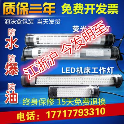 机床工作灯 led 防水