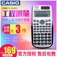 正品卡西欧FX-3650PII科学编程计算机工程统计用专业计算器