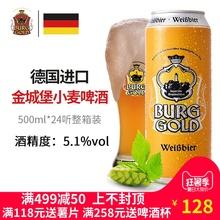 德国进口金城堡小麦啤酒500ml*24听麦香浓郁小麦啤整箱