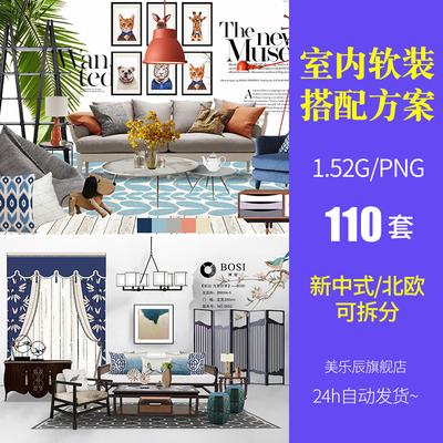 软装中式家具素材