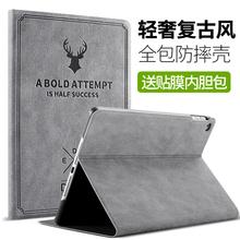 蘋果iPad mini4保護套全包pad迷你1/3超薄平板電腦A1489殼子mini2