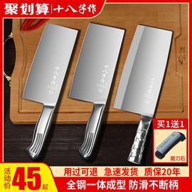 十八子作菜刀 家用厨师专用不锈钢切肉切片斩切免磨厨房刀具套装图片