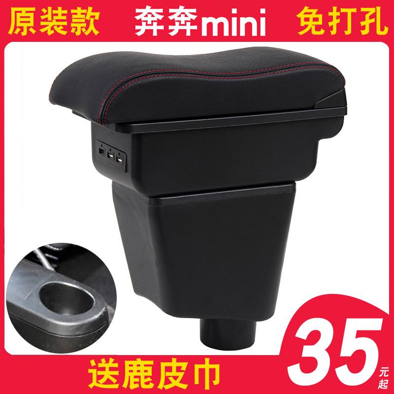 长安奔奔mini扶手箱专用奔奔mini手扶箱奔奔迷你中央改装配件原装