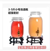 玻璃泡酒瓶带龙头 家用透明无铅葡萄酒加厚密封罐药酒瓶3斤5斤7斤