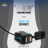 Motorcycle battery electric car usb charger with switch 12v charging mobile phone multi-function waterproof car charger modified