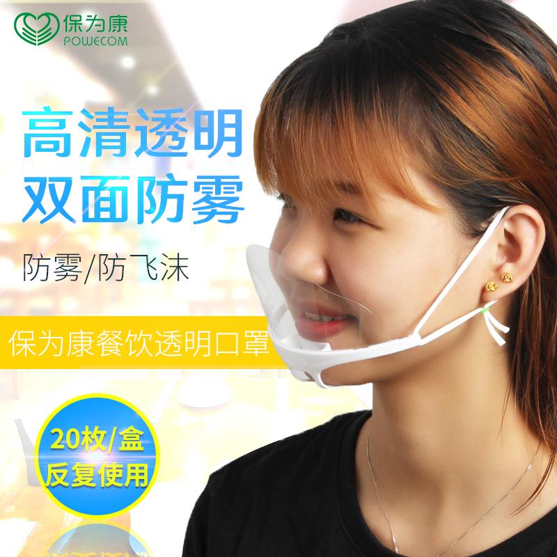 微笑口罩餐饮专用食品卫生口罩厨师厨房餐厅酒店服务防飞沫口罩5元优惠券