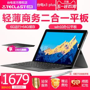 现货速发Teclast/台电 X3 Plus 二合一平板电脑Win10游戏笔记本