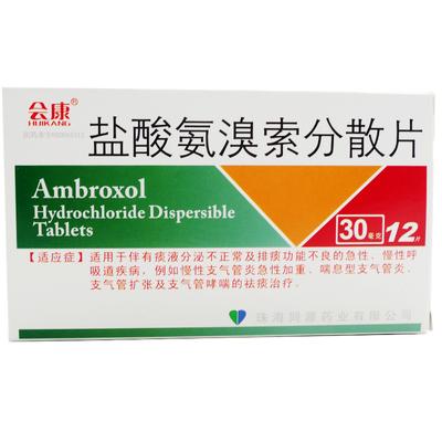 会康 盐酸氨溴索分散片 30mg*12片/盒 正品