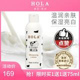 HOLA赫拉牛奶雪肤焕白亲肌乳 美白淡斑 补水保湿乳液 澳洲进口