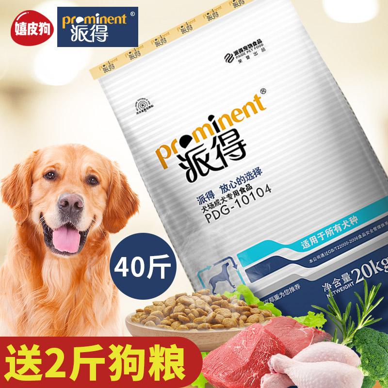 派得狗粮通用型成犬40斤金毛泰迪比熊柯基萨摩法斗小型大型犬20kg