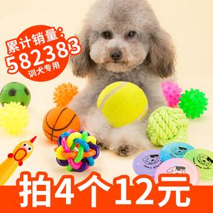 宠物小狗狗玩具球发声磨牙耐咬训练泰迪比熊幼犬猫玩具用品狗咬胶