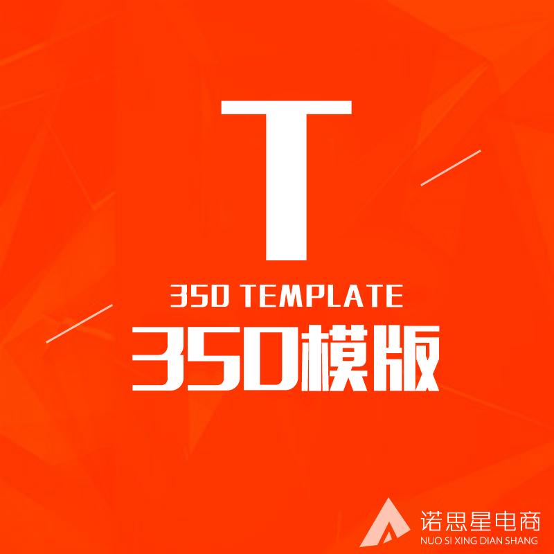 淘宝一键安装新旺铺专业版350店铺装修模板永久模版404336