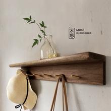 黑胡桃木橡木黄铜挂衣架衣帽架壁挂置物隔板北欧日式简约