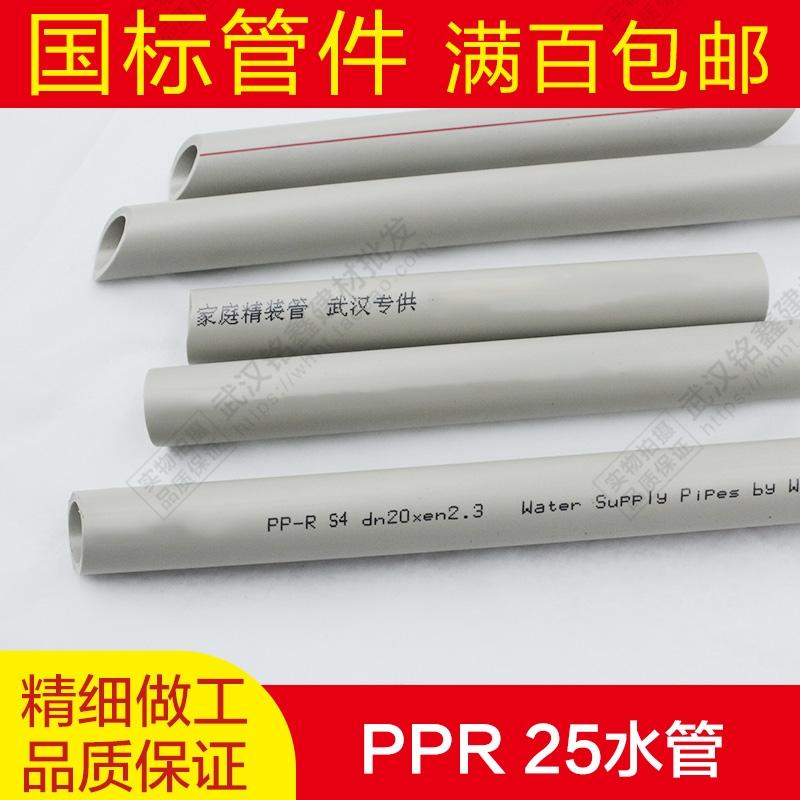 ppr水管25*3.5热水管25*2.8冷水管25*4.2ppr品牌家装配件水管管材