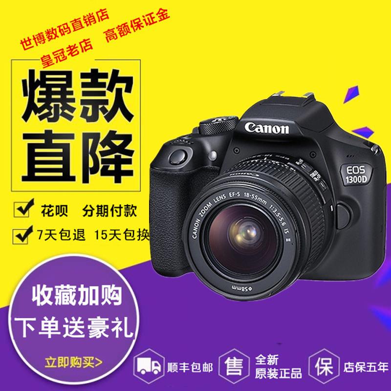 现货分期购 Canon/佳能 入门级单反数码相机 EOS 1300D套机带WIFI