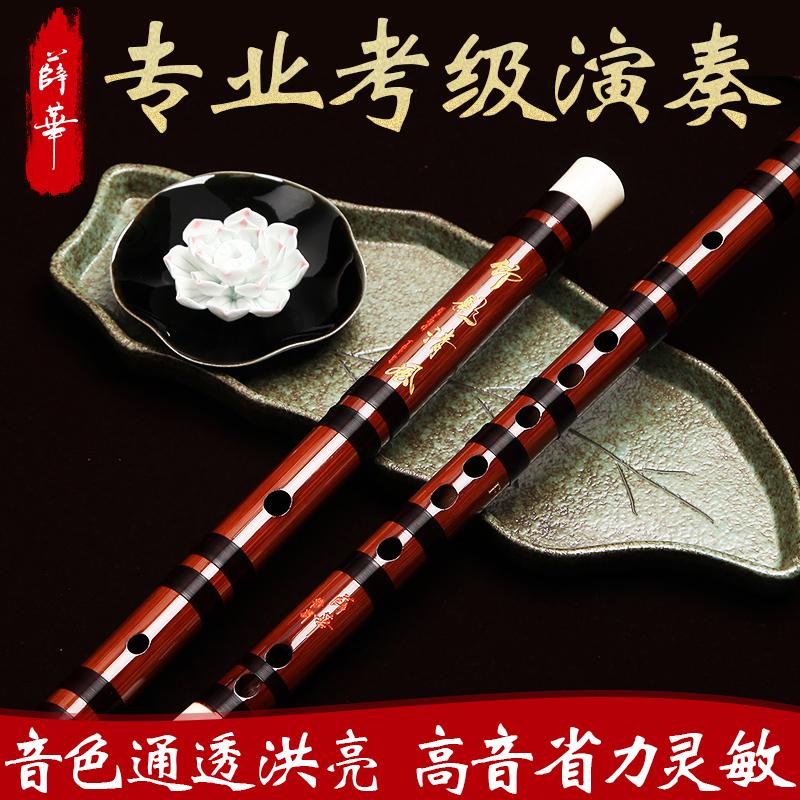 薛华新品正品一节笛子乐器精制苦竹笛演奏笛专业考级竹笛D883笛子