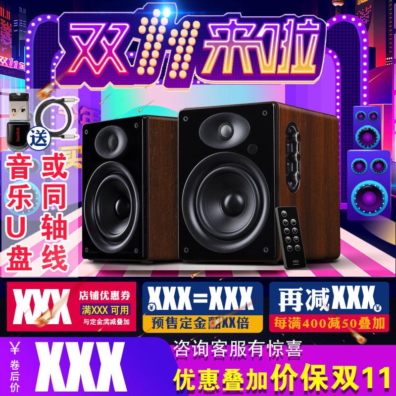 惠威2.0音响