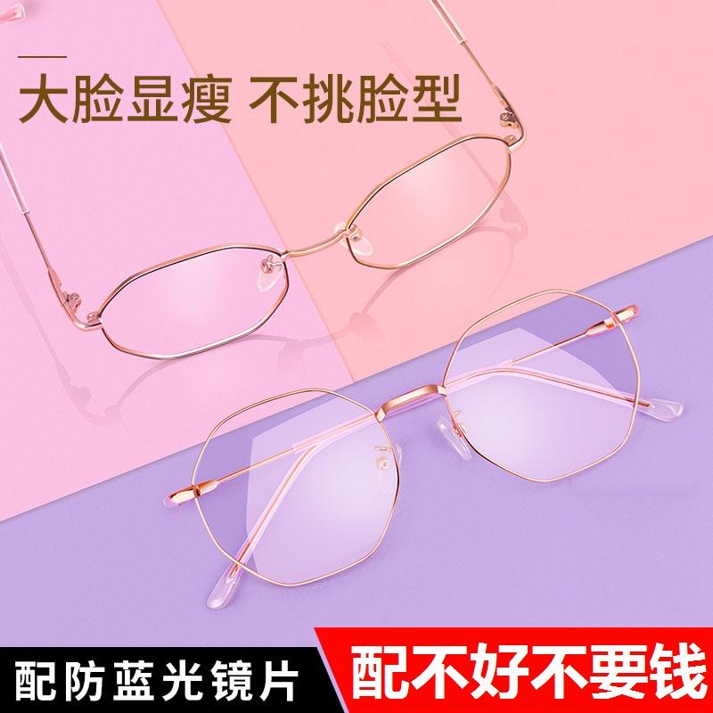 近视眼镜女网红可配有度数显脸小眼睛超轻配防辐射抗蓝光大圆镜框