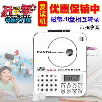 PANDA/熊貓 F-332復讀機磁帶機插卡U盤MP3播放機英語學習機學生66大促