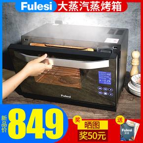 台式蒸箱多功能fls-001弗勒斯家用电烤箱