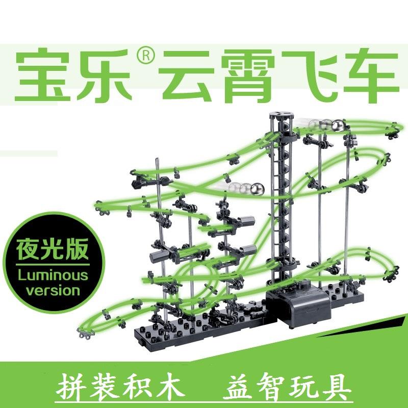 正品云霄飞车1-9级电动拼插拆装益智积木模型男玩具创意摆件