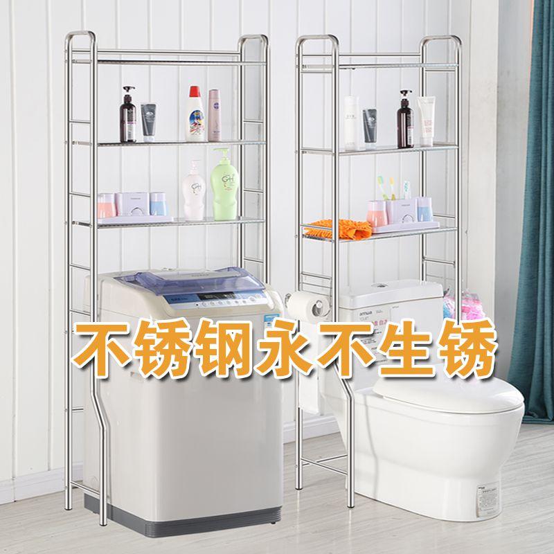 上面家用架子用品马桶置物架落地脏衣服小型置地式铁质现代多功能