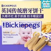 英国进口Bickiepegs宝宝手指磨牙饼干儿童磨牙棒婴儿辅食幼儿零食