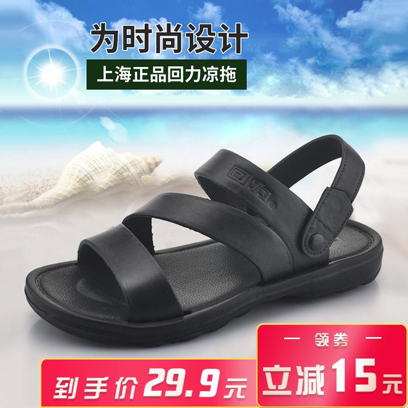 男凉鞋塑料