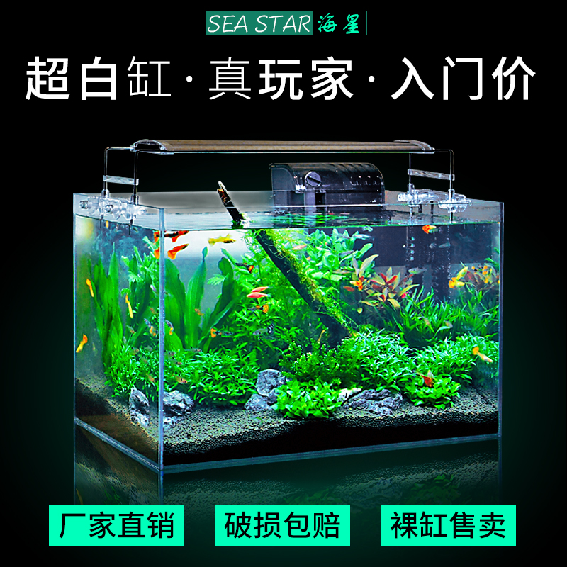 斗鱼玻璃鱼缸