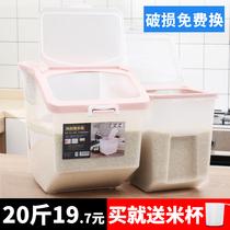 Ménage étanche résistant aux insectes riz stockage riz boîte 10 kg 15kg 25 farine 30 boîte de rangement 20 riz sous vérin de godet 50 Jin