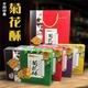 河南开封特产包公府菊花酥840克4种口味混合糕点酥香味甜零食年货