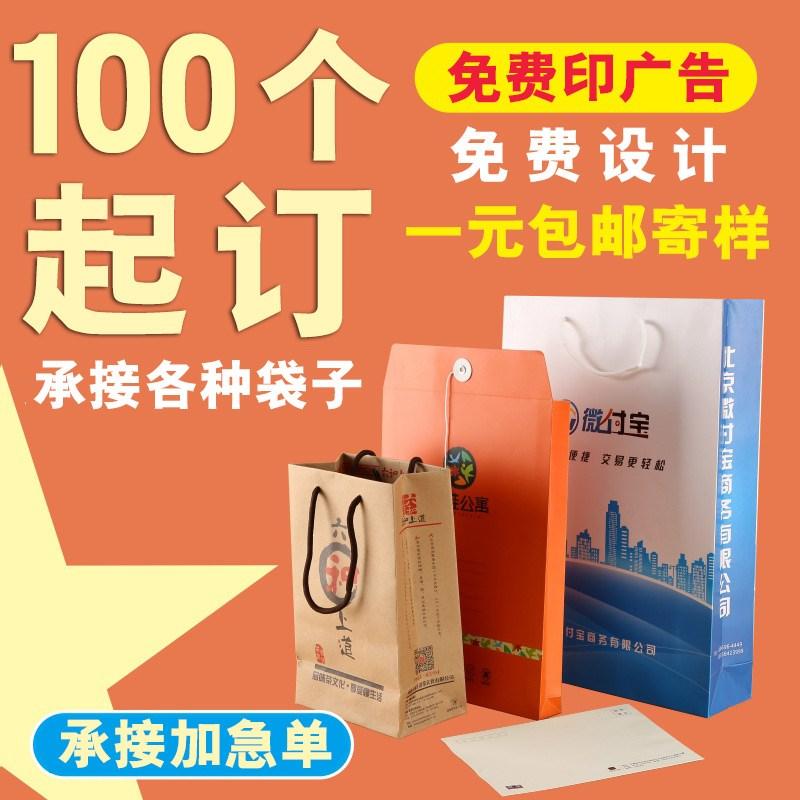 企业信封手拎涤纶袋定制纸袋女装店宣传带鸡排袋打钉过UV制作袋子