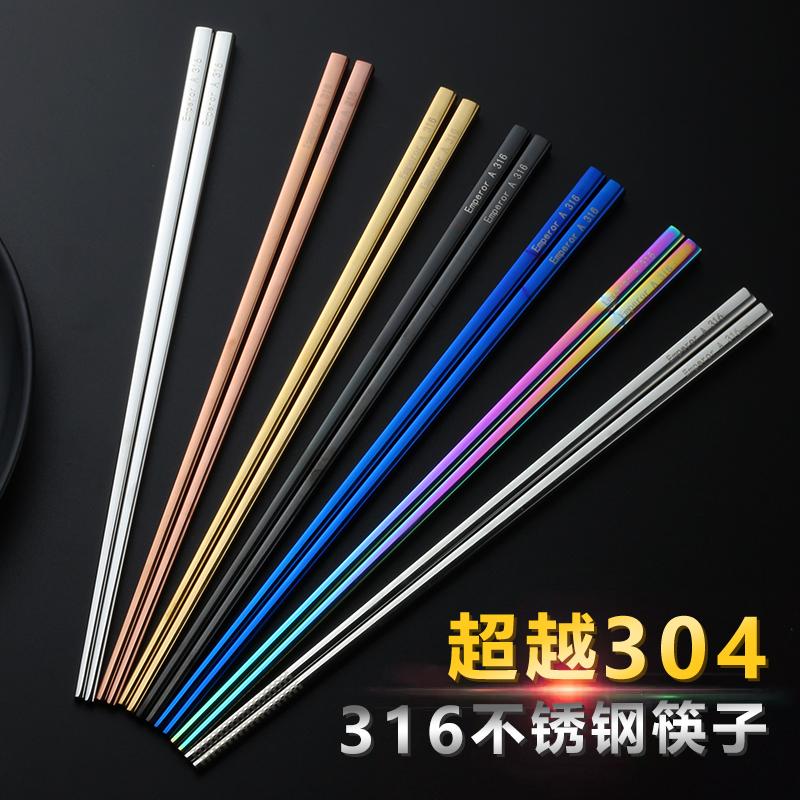 不锈钢筷子304家用防滑实心10双家庭装316方形不绣钢银铁白钢快子