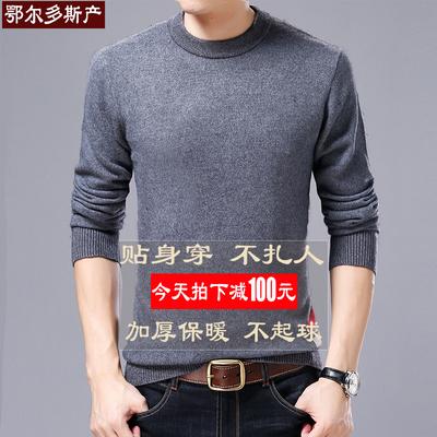 鄂尔多斯市冬季加厚男士羊毛衫中青年圆领套头毛衣针织打底羊绒衫