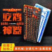 达尔优机械键盘青轴黑轴108键合金版3代lol电竞背光游戏键盘