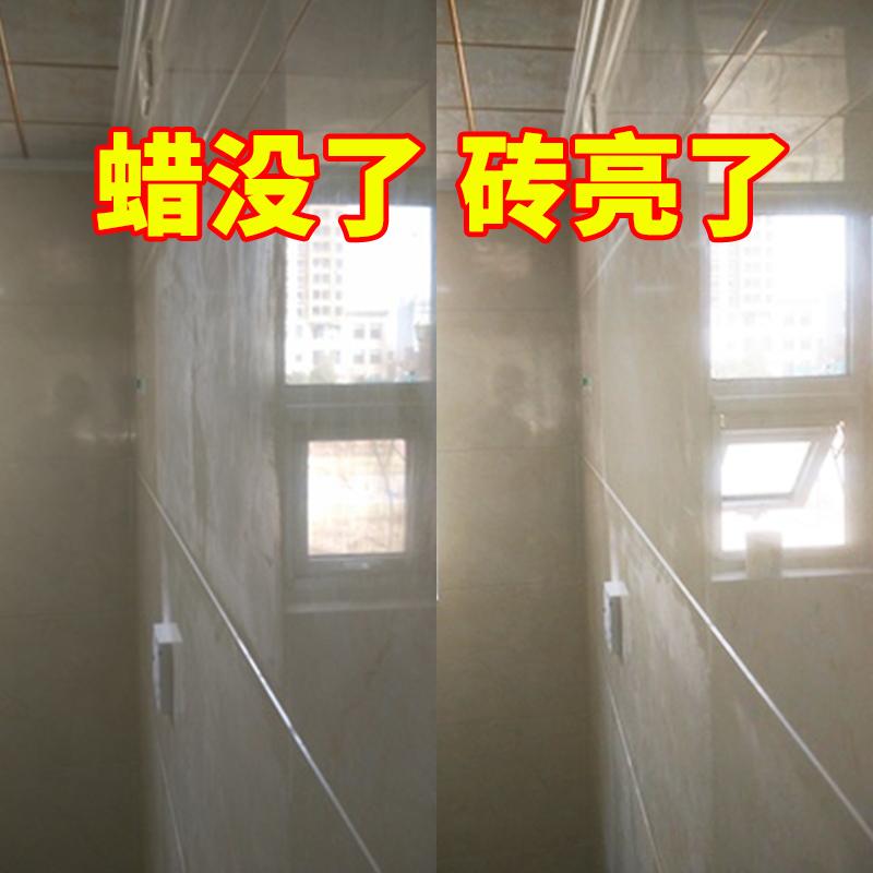 瓷砖除蜡剂