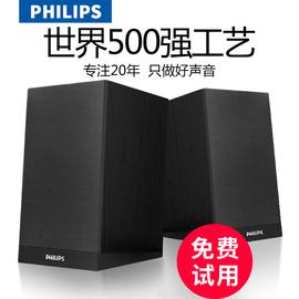 Philips/飞利浦电脑音响家用低音炮台式机电脑usb小音箱笔记本超重低音喇叭hifi多媒体2.0高保真有源影响木质图片