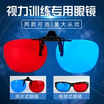 新品红蓝眼镜弱视训练3D眼镜 增视能斜弱视训练软件专用红绿眼镜