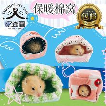 仓鼠用品小棉窝笼子金丝熊龙猫刺猬松鼠过冬保暖保温冬天棉花小宠
