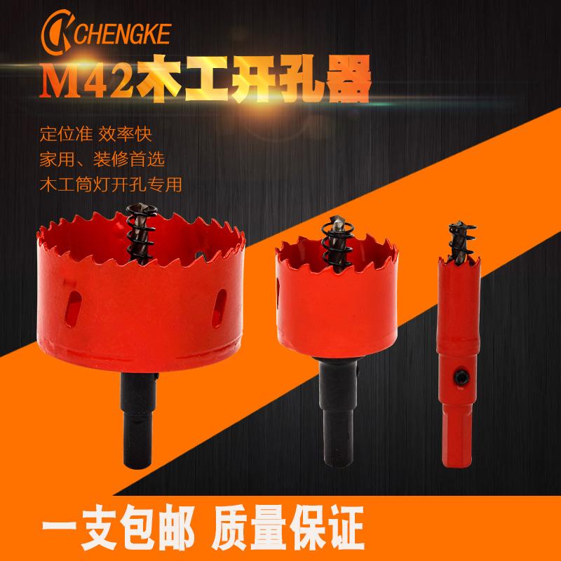 成科开孔器 木工钻头木板开孔器木工工具 筒灯开孔器M42双金属
