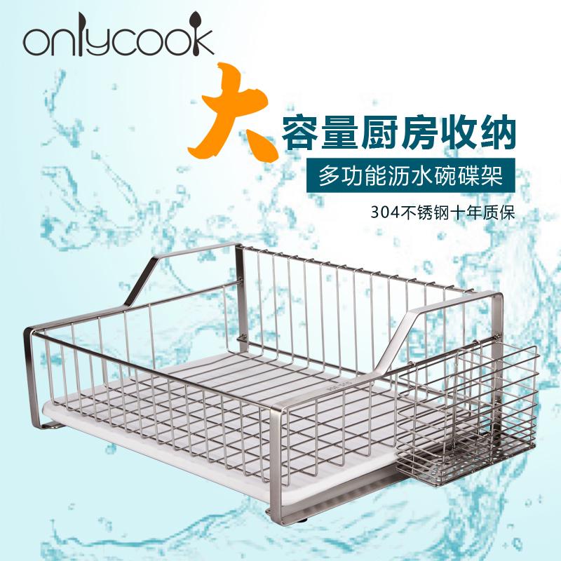 onlycook 304不锈钢碗架 单层沥水碗碟架 厨房置物架收纳晾放碗盘