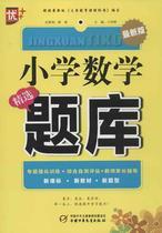 小学数学精选题库 畅销书籍 正版